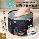 約翰家庭百貨》【YX121】旅行便攜折疊泡腳盆 升級款 戶外摺疊水桶 泡腳桶 泡腳袋