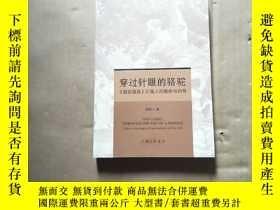 二手書博民逛書店罕見穿過針眼的駱駝Y16371 楊妍 上海三聯書店 出版2017