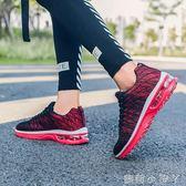 運動鞋新款男鞋秋季潮鞋氣墊鞋韓版休閒百搭飛織運動跑步鞋子男 蘿莉小腳ㄚ