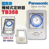 國際牌 機械式自動定時器『TB358』220V專用TB358K計時器