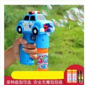 兒童卡通電動泡泡機吹泡泡玩具全自動安全無毒泡泡水補充液泡泡槍 全館免運