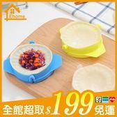 ✤宜家✤廚房創意模具  Diy包餃子器