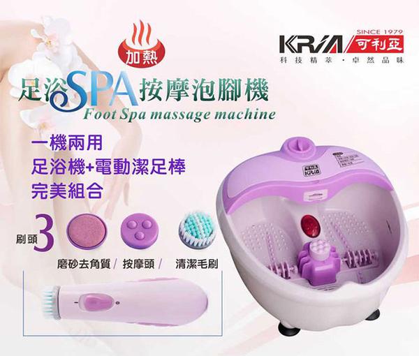 免運費 KRIA可利亞 加熱SPA泡腳機/足浴機/按摩機 附三用電動美足器 KR-2860