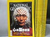 【書寶二手書T2/雜誌期刊_XAM】國家地理雜誌_2005/3~12月間_共10本合售_心與腦的密談等