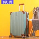 行李箱 行李箱ins網紅女復古拉桿密碼箱學生24/28寸大容量男旅行皮箱子 印象