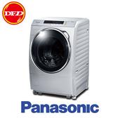 國際 PANASONIC NA-V158DW-L 滾筒洗衣機 智慧節能 APP智慧家電 容量14kg 合金鋼板 ※運費另計(需加購)