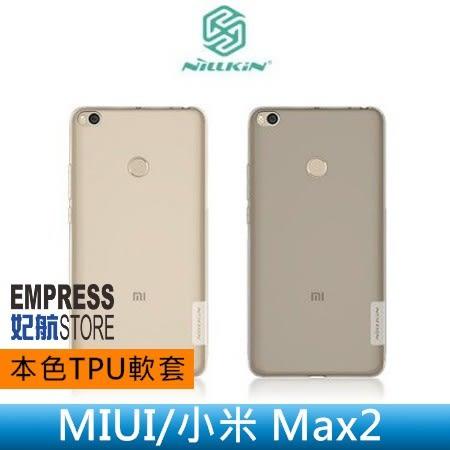 【妃航】NILLKIN MIUI/小米 Max 2 TPU 本色系列 軟殼/軟套/矽膠套/清水套 送 觸控筆