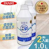 【潔勁】全方位抗菌/次氯酸水濃縮補充液1L(2入組)