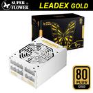 【免運費】Super Flower 振華 Leadex GOLD 550W 電源供應器 / 80+金牌+全模組 / 5年全保(SF-550F14MG)