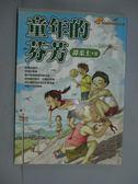 【書寶二手書T5/兒童文學_KKI】童年的芬芳_譚柔士