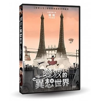 愛波的異想世界 DVD April and the Extraordinary World 免運 (購潮8)