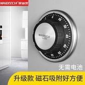 計時器 定時器廚房計時器提醒器烘培學生時間管理家用倒計時器磁吸機械式 中秋鉅惠