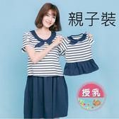 *漂亮小媽咪*條紋 海軍風 哺乳洋裝 親子裝 套裝 哺乳衣 孕婦裝 包屁衣 BFS5407GU