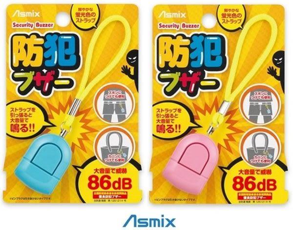 ASMIX 防身警報器 兩色 (藍/紅)