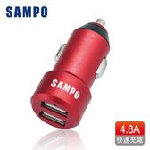 【SAMPO】DQ-U1705CL 4.8A USB金屬機身車充