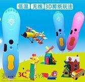 雙十一狂歡購 3d列印筆低溫涂鴉兒童禮物立體畫筆3d
