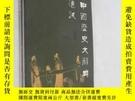 二手書博民逛書店中國歷史大辭典通訊罕見1981-1985年共5本合售 詳見描述Y19945