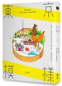 (二手書)東京模樣:東京潛規則,那些生活裡微小卻重要的事