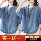 休閒大碼女裝單件/兩件仿棉麻五分袖寬鬆套頭夏季新款純色T恤【全館免運】
