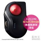 日本代購 空運 ELECOM M-MT2BRSBK 可攜式 食指 無線 靜音 軌跡球 滑鼠 無線滑鼠 小巧 附收納包