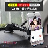 車上手機支撐架車載手機架汽車用手機架導航支架多功能吸盤出風口【奇貨居】