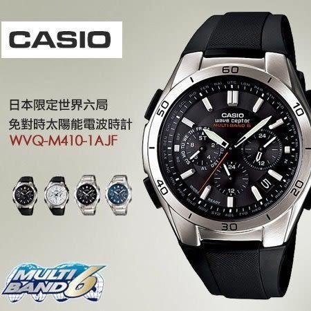 CASIO 日限款 WVQ-M410-1AJF 世界六局電波錶 現貨 熱賣中!