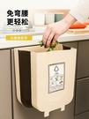 廚房垃圾桶家用折疊櫥柜掛式車載紙簍客廳廁所懸掛雜物分類收納桶【88折免運】