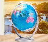 地球儀學生用20cm高清地理教學兒童書房小號中號擺件2018第七公社