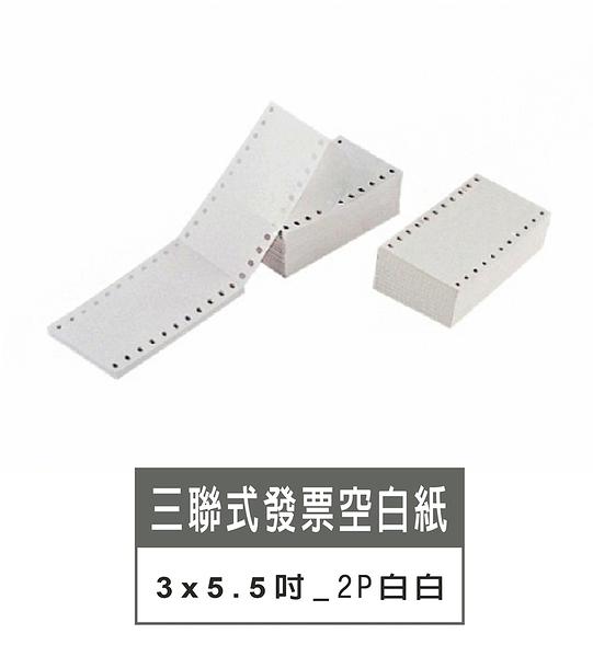 三聯式發票 空白紙 ( 油單 ) 2P 白白 3x5.5 吋 5盒入