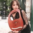 豎琴TOMI拓米萊雅琴 yre19弦萊雅琴初學者小眾樂器箱式16弦小豎琴 小山好物