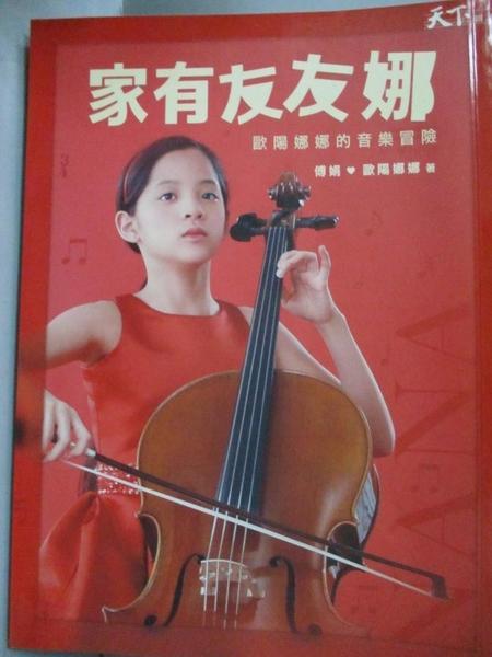 【書寶二手書T7/音樂_EIU】家有  友  友  娜-歐陽娜娜的音樂冒險_歐陽娜娜