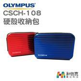 【和信嘉】OLYMPUS 原廠 CSCH-108 硬殼包 (TG-4 TG-5 適用) 台灣元祐公司貨