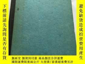 二手書博民逛書店【原版罕見】1915年 《lyrics from the chinese 》 晚清中國民俗歌謠Y171274