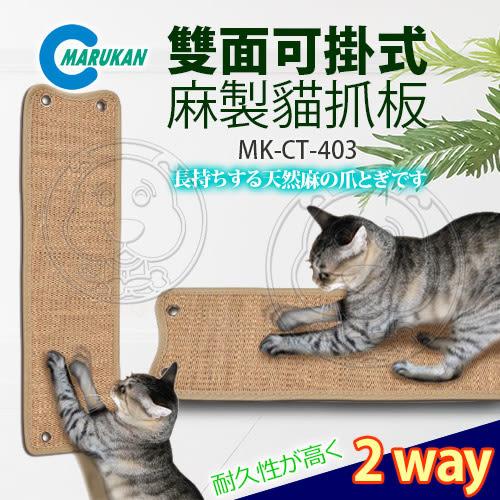 【培菓幸福寵物專營店】日本MARUKAN》MK-CT-403貓咪雙面可掛式麻製貓抓板562047
