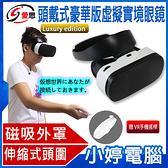 【3期零利率】贈VR手機搖桿 全新 IS愛思 頭戴式豪華版 虛擬實境眼鏡 ABS強化外罩/旋鈕式頭圍