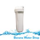 【Banana Water Shop】標準型10吋濾殼~白色~耐壓沖擊型