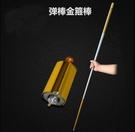 【NF60悟空棒1.1米】金箍棒 鋼彈棒...