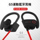 G5 運動 藍牙耳機 耳掛式 入耳式 重低音 立體聲 無線耳機 高清音質 防汗 降噪 聽歌 通話 遊戲耳機