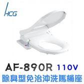 【HCG和成】除臭型免治沖洗馬桶座(AF890R)-白色 47CM