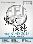AutoCAD2018實戰演練(建築設計篇)