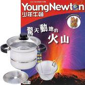 《少年牛頓》1年12期 贈 頂尖廚師TOP CHEF304不鏽鋼多功能萬用鍋