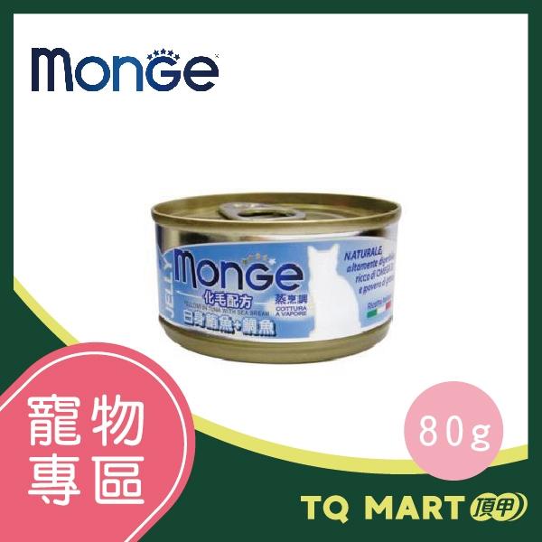 MONGE化毛配方-白身鮪魚+鯛魚 80g【TQ MART】