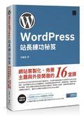 (二手書)WordPress站長練功秘笈:網站客製化、佈景主題與外掛開發的16堂課