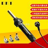 熱風槍便攜式小型熱風槍 8032可調溫熱風筒IC芯片拆焊槍 手機維修熱風機   走心小賣場220v