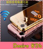 【萌萌噠】HTC Desire 826 奢華電鍍鏡面背板保護殼 金邊框+鏡面背蓋 二合一推拉式 手機殼