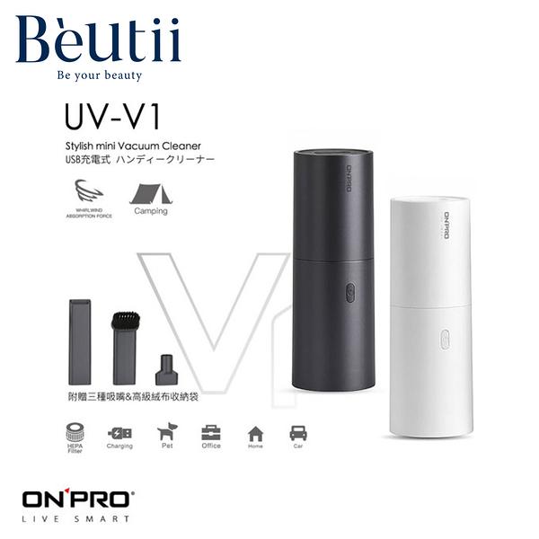 ONPRO UV-V1 USB充電式迷你 吹吸兩用無線吸塵器 USB吸塵器 車用吸塵器