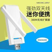 水星MW302RE無線擴展器wifi信號放大器300M中繼器家用路由增強器 全館免運