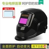 電焊防護罩臉部頭戴式輕便焊工專用全自動變光焊帽防烤臉面罩全臉 樂事館新品