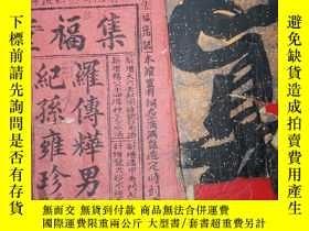二手書博民逛書店罕見大清光緒三十五年集福堂羅家通書,厚本一本全Y124349