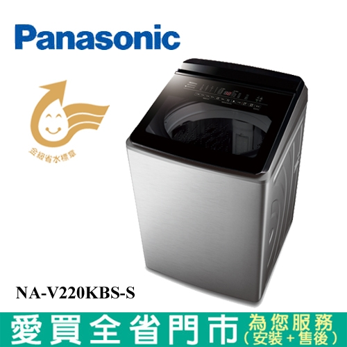 Panasonic國際22公斤變頻洗衣機NA-V220KBS-S含配送+安裝 【愛買】